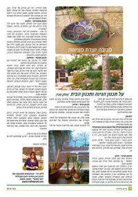 על תכנון הגינה ותכנון הבית